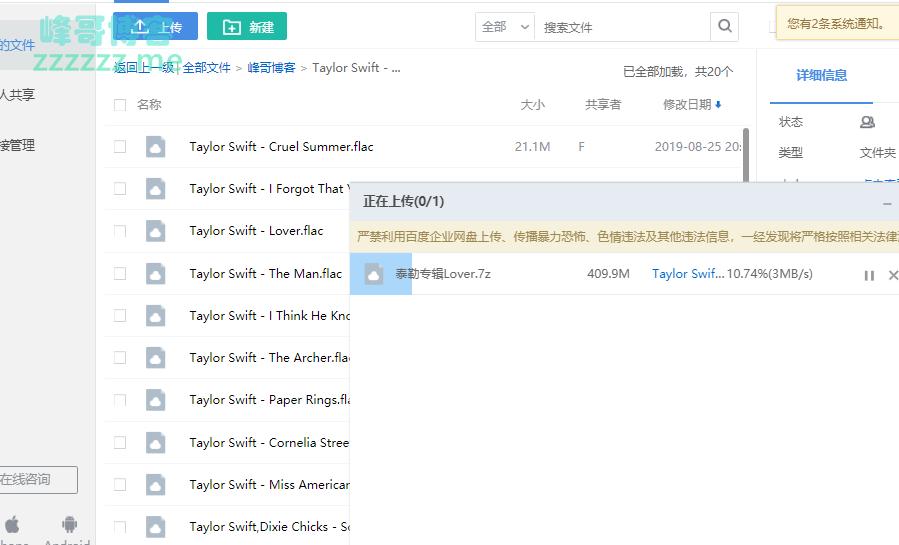 Taylor Swift (泰勒斯威夫特) 2019最新专辑歌曲Lover全集 百度云盘资源 MP3,Flac超清无损品质全集下载