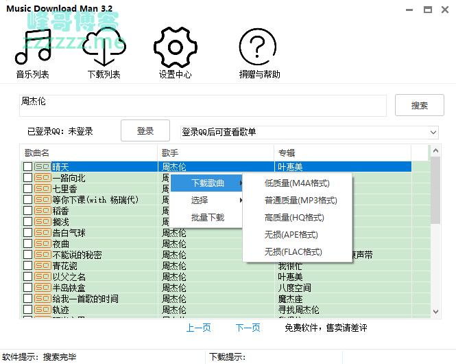 Music Download Man 音乐下载工具免费下载QQ音乐所有高清无损音乐!