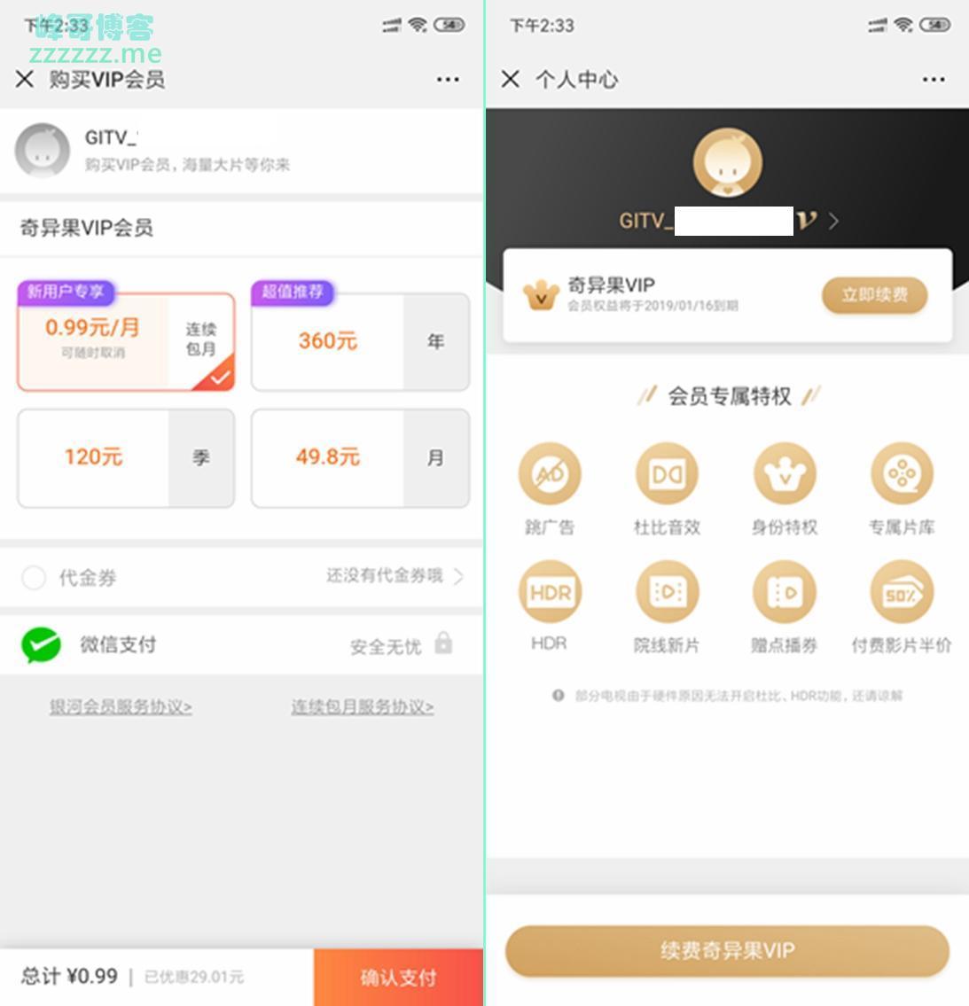 微信奇异果TV新用户0.99元一个月爱奇艺奇异果VIP会员!