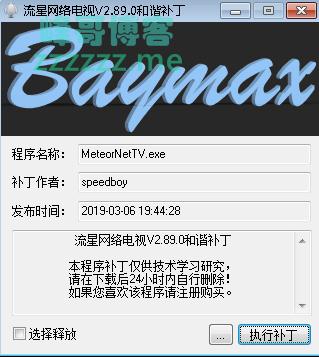 流星网络电视破解补丁工具 支持最新版本破解!
