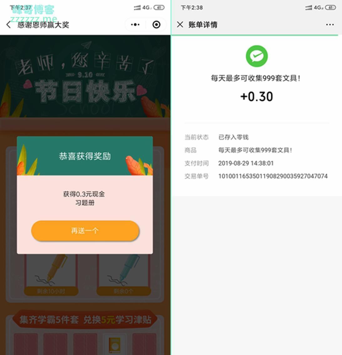微信小程序感谢恩师赢大奖京东支付0.01元抽随机现金红包