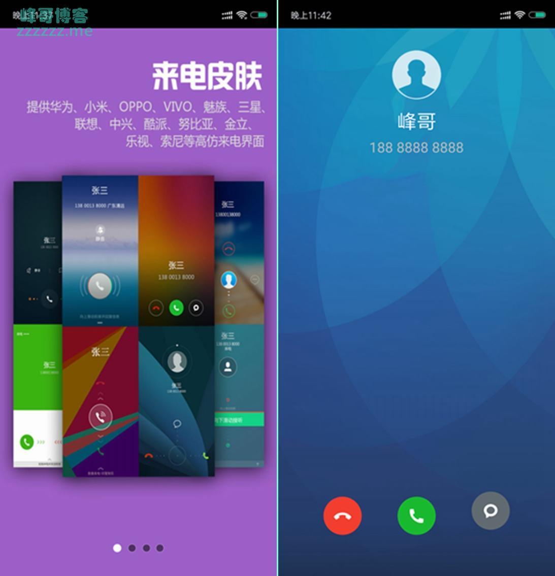 安卓虚拟来电短信 破解版去除收费限制、版本更新