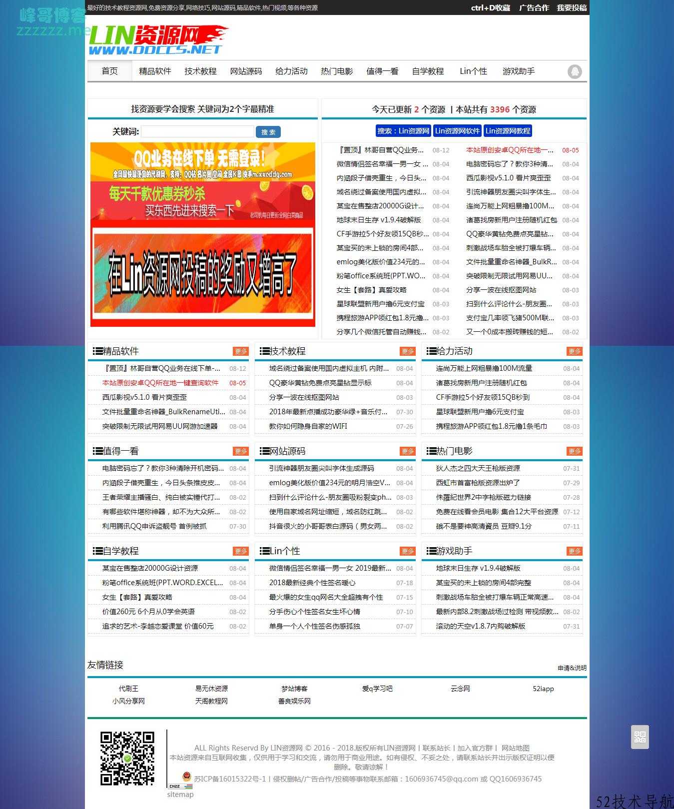 Emlog模板 仿Lin资源网主题模板 适合做娱乐资源教程等网站 含手机版