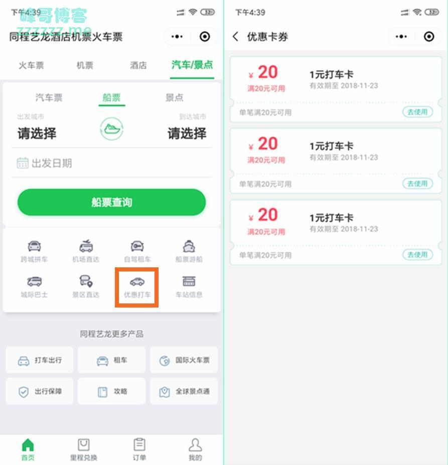 微信同程艺龙免费领取5张20-10滴滴打车券