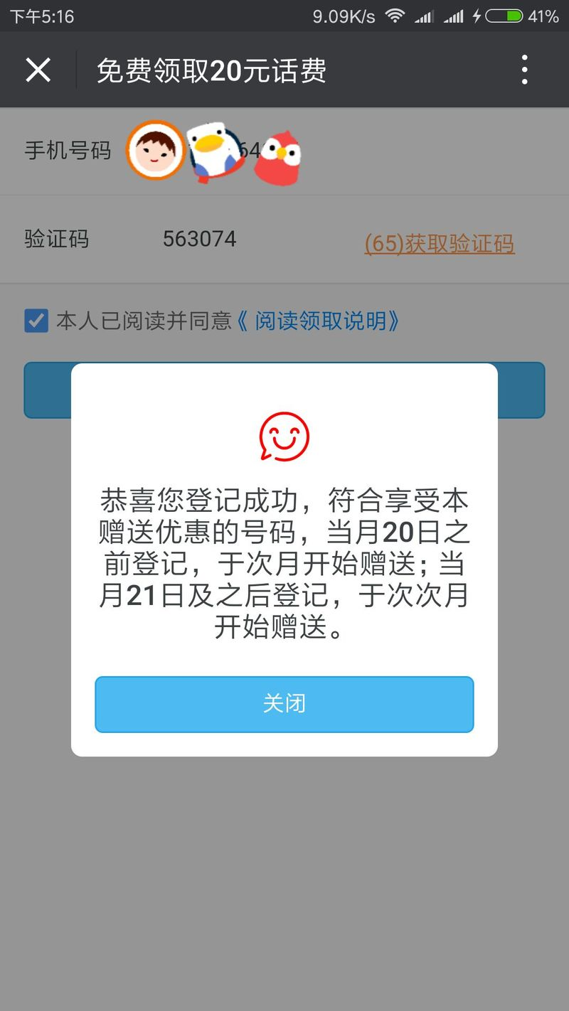 微信关注深圳电信领全国电信20元话费