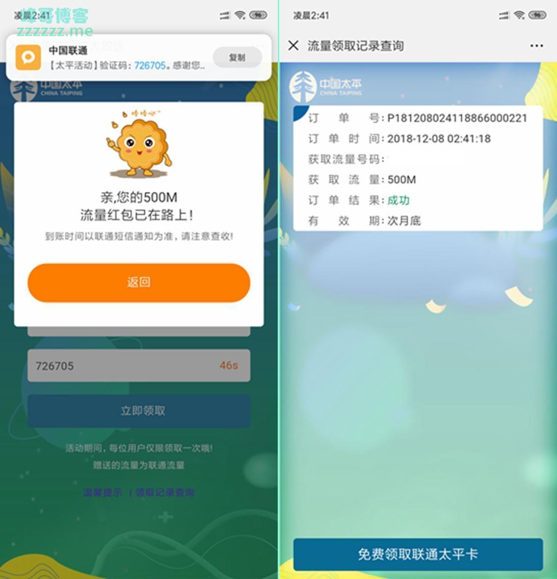 微信中国太平 免费领取500M联通全国流量次月到账!
