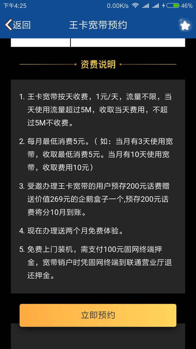 腾讯王卡也出宽带了 1元1天不用不扣钱!