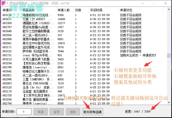 京东试用助手V200624 一键申请试用、取关店铺商品等……