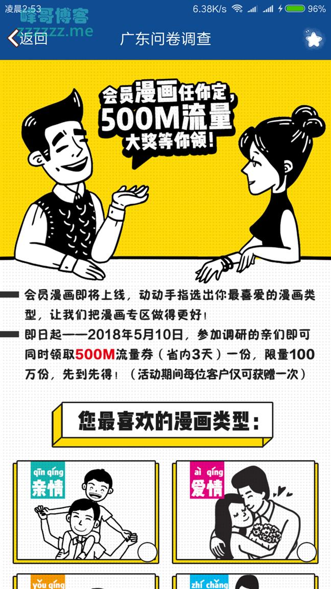 广东移动送500m流量 - 漫画调查问卷活动