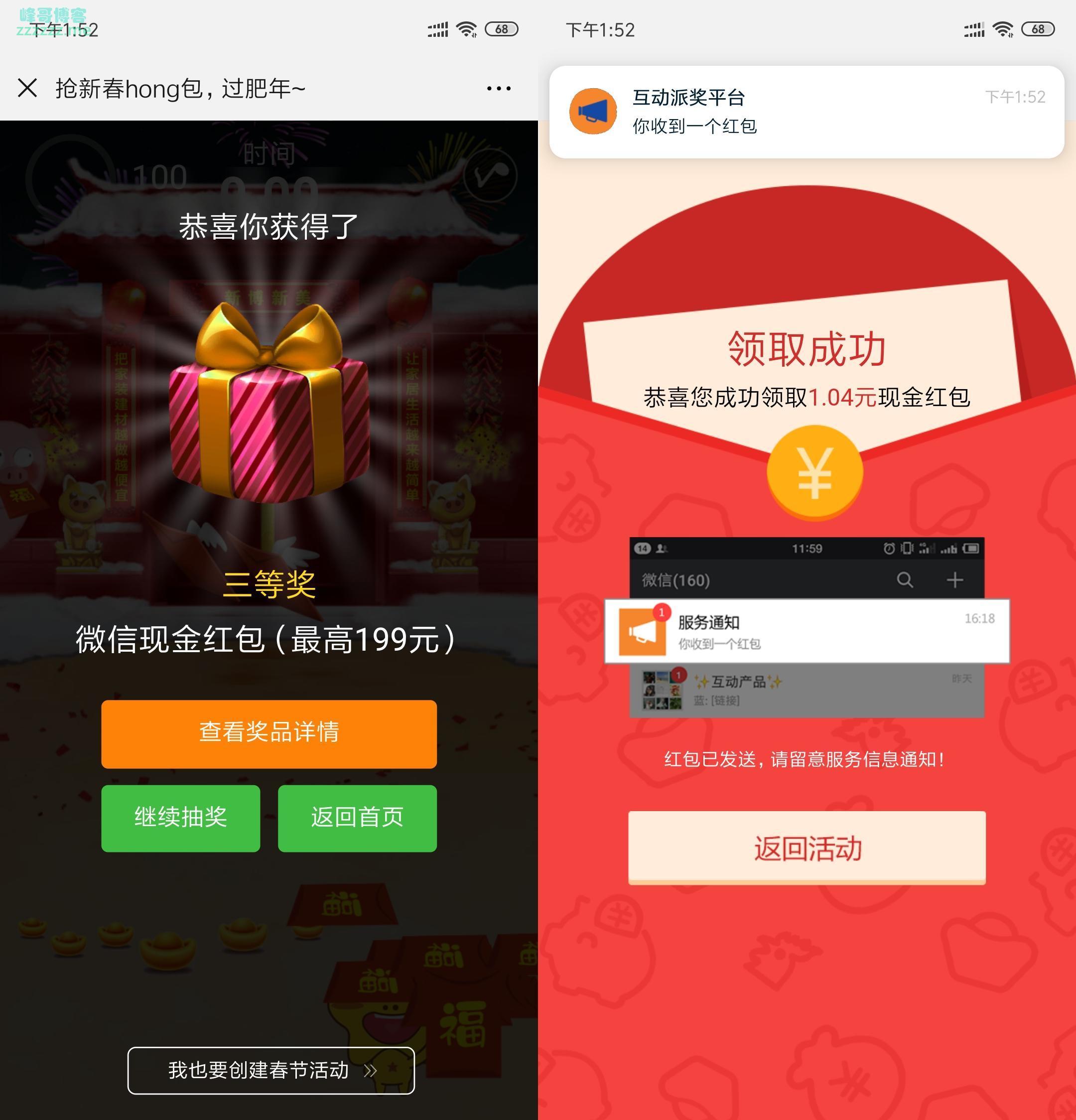 微信新博新美抢新春红包最高199元红包 凡科活动亲测中1.04元