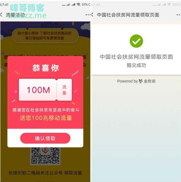 中国社会扶贫免费领100MB移动全国流量月包