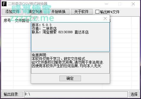 爱奇艺视频转换器.QSV格式文件转换MP4格式工具