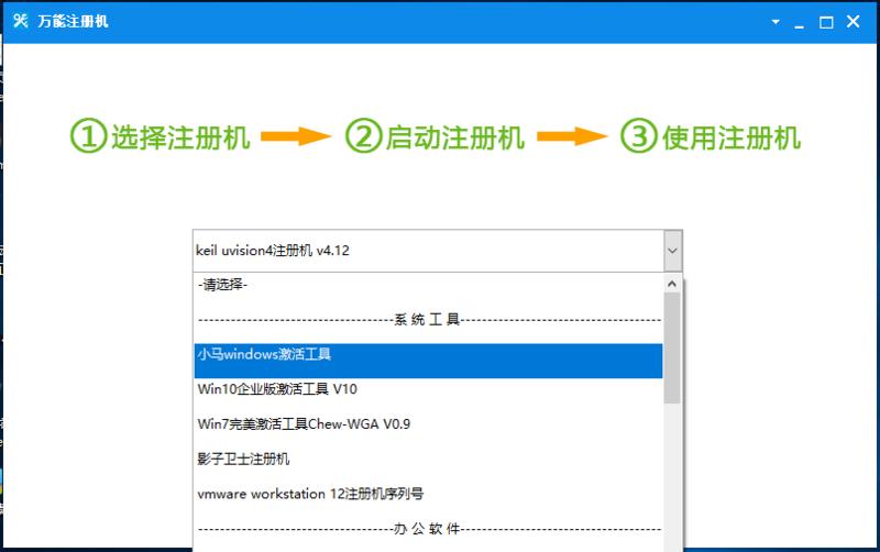 万能软件注册机 合集小工具