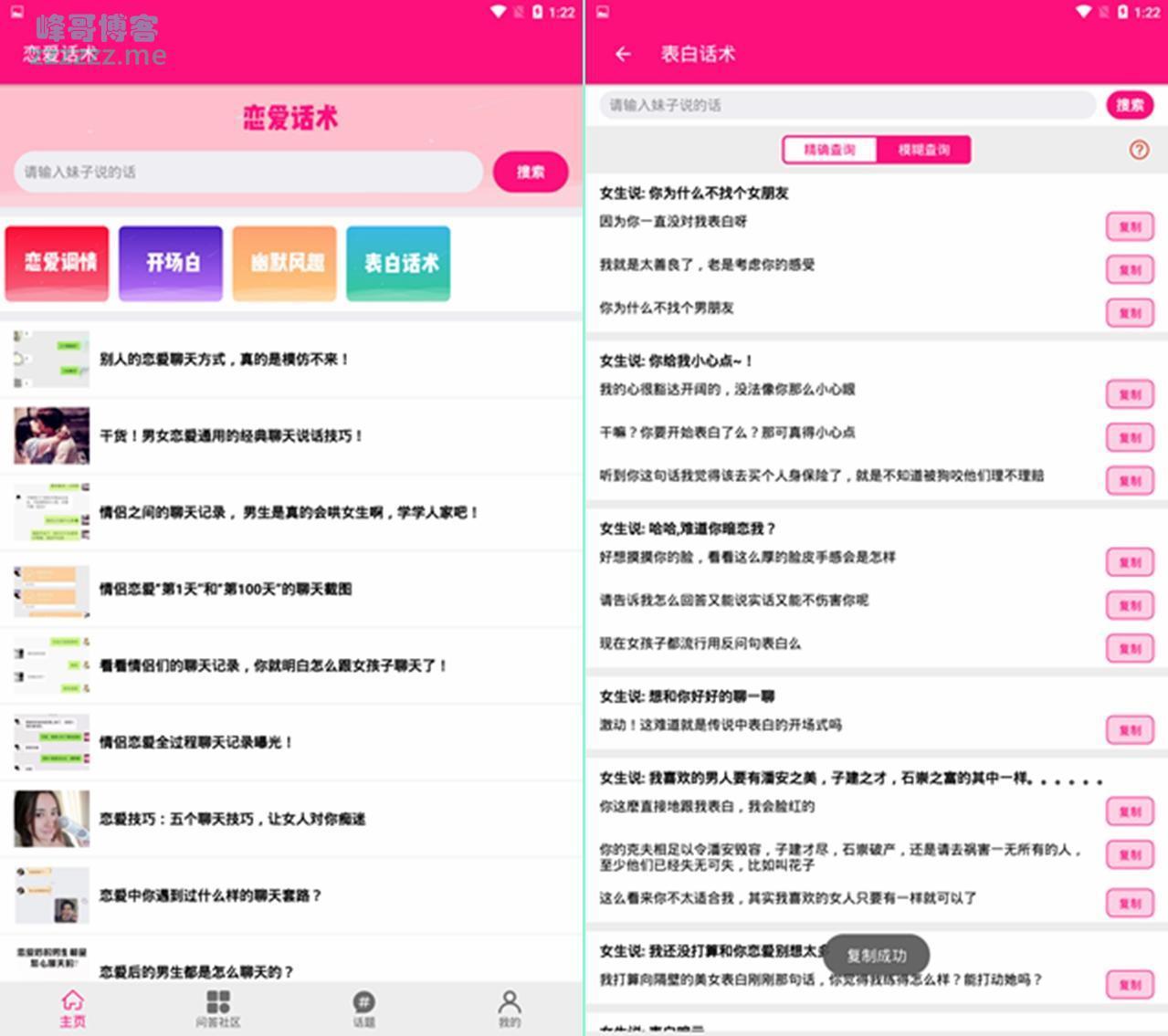 安卓恋爱话术V9.9 去更新永久VIP会员破解版 单身狗撩妹必备!