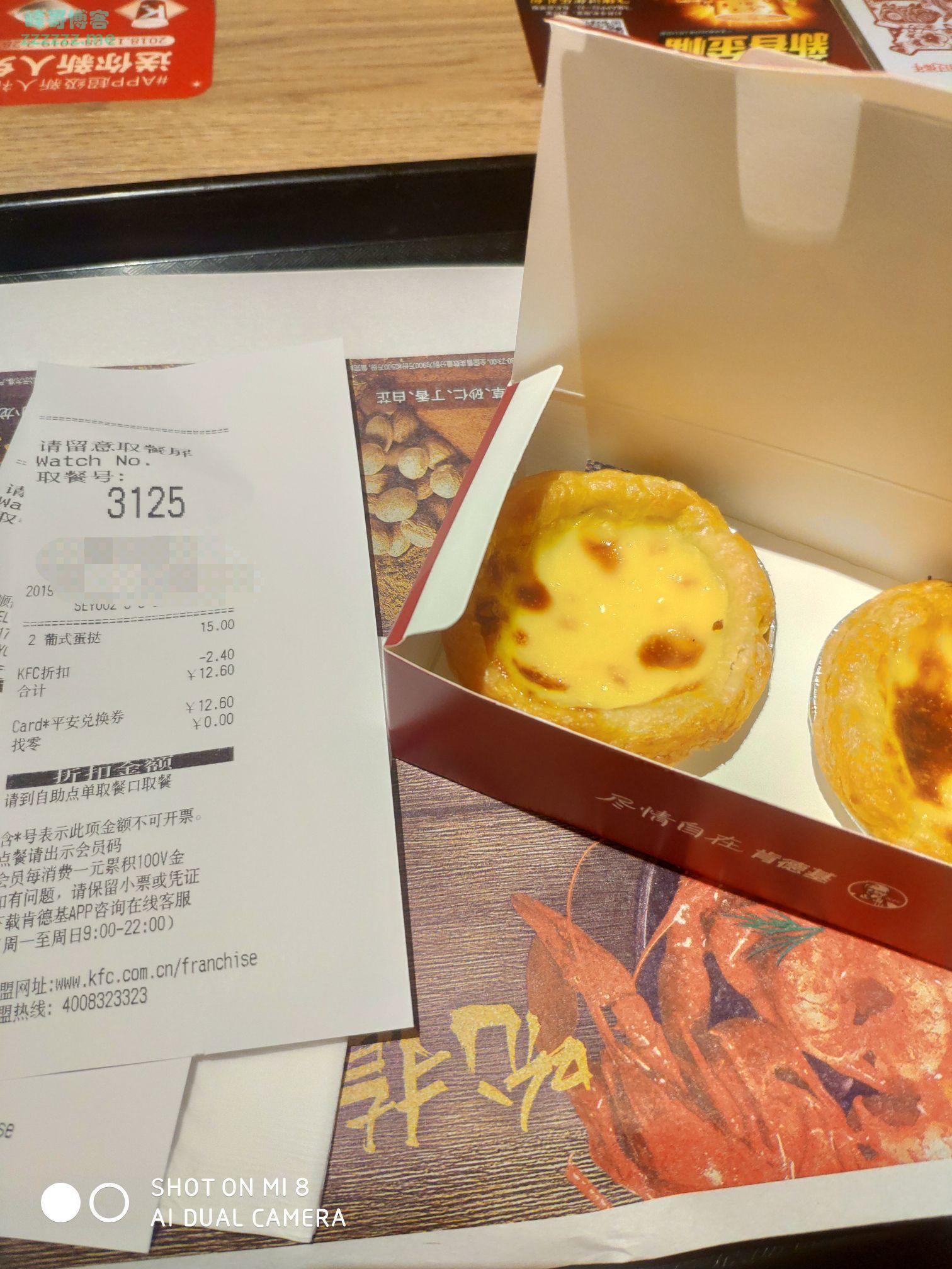 肯德基如何低价吃葡式蛋挞教程 全网首发每个低至0.5元