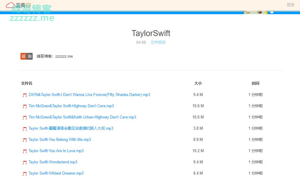 Taylor Swift (泰勒斯威夫特) 2019最新所有歌曲 百度云盘资源 MP3超清品质全集