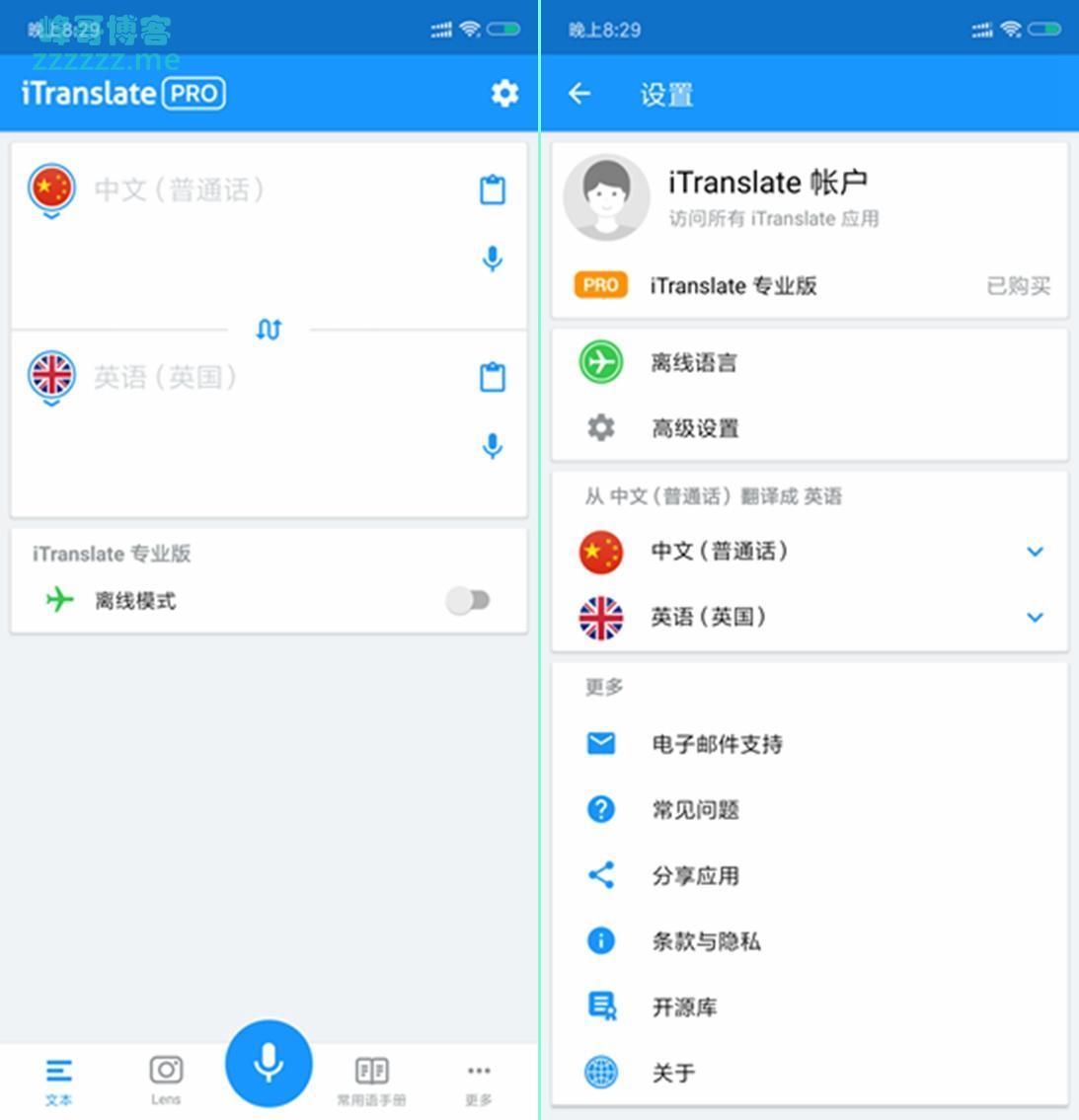 安卓全球翻译软件iTranslate V5.1.7 Pro中文汉化专业版无广告完美破解版