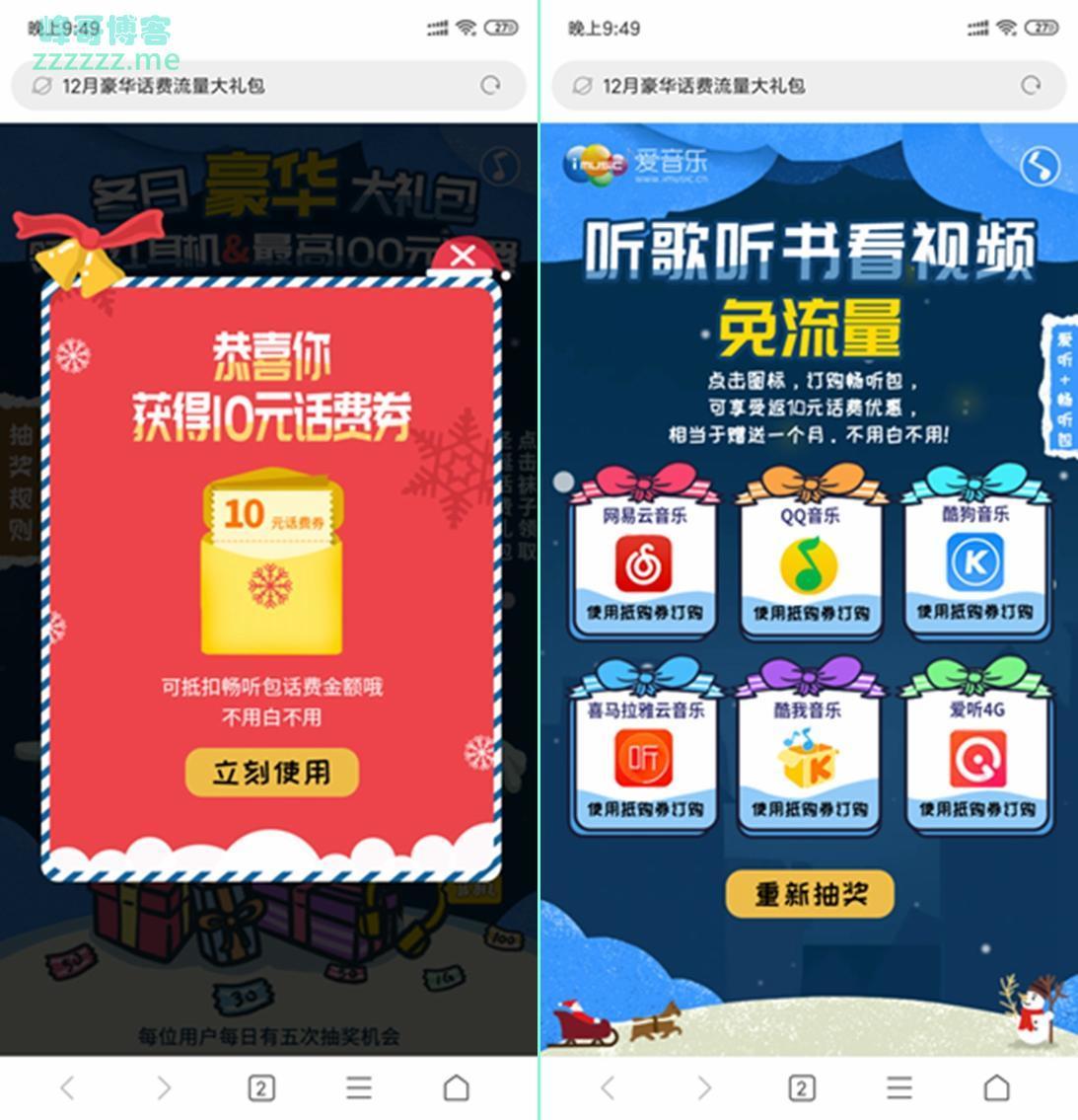 中国电信12月豪华话费流量大礼包活动免费领一个月定向流量包!