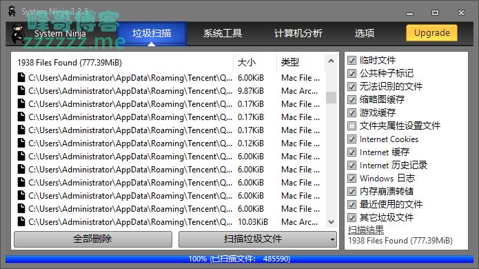 System Ninja 系统忍者V3.2.7 电脑优化工具 中文汉化绿色版