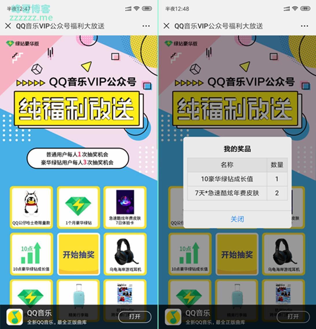 QQ音乐VIP公众号福利发放送活动 抽奖活动100%中奖!