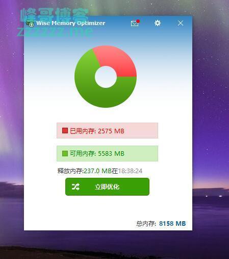 Wise Memory Optimizer Windows系统内存优化释放清理工具绿色版