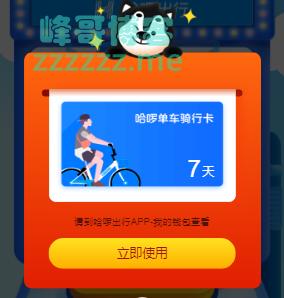 哈罗出行 哈罗单车最新活动领抓娃娃领7天单车骑行卡或0.1元抵扣券