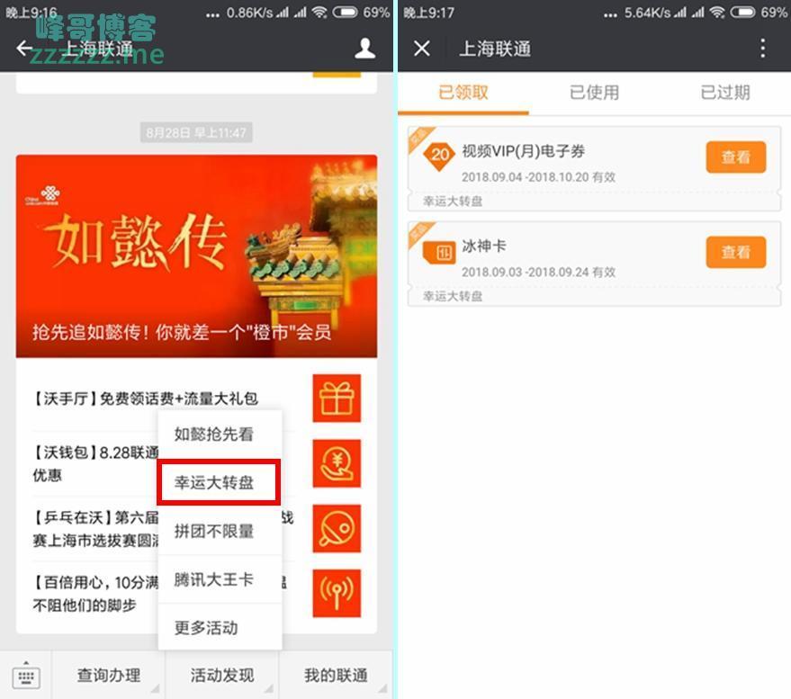 微信上海联通幸运大转盘看脸抽腾讯视频VIP一个月