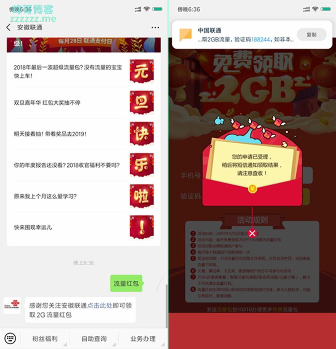微信安徽联通活动免费领取2G国内流量月包!