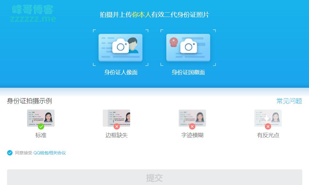 手机QQ钱包解除限额1000 无需绑卡