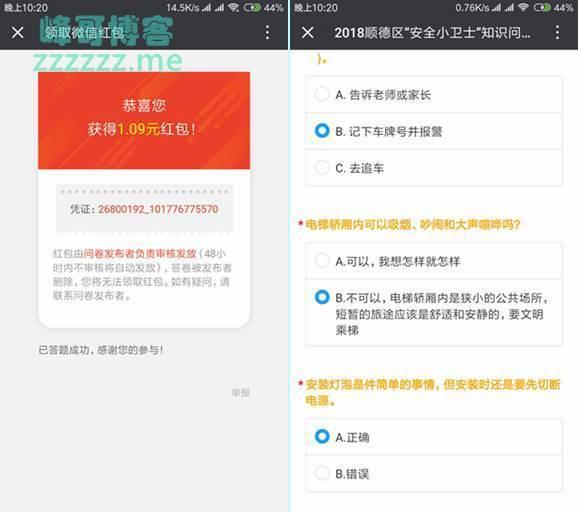 广东微信答题领红包活动