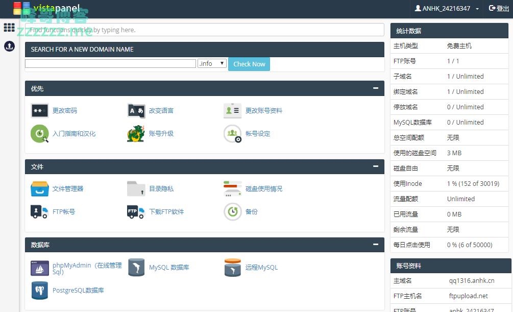 分享一家免费白嫖无限空间储存的虚拟主机商Anhk 附带测试IP&文件