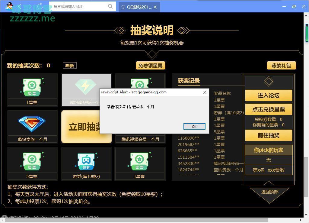 QQ游戏大厅活动 登录投票超高几率抽1月Q钻 亲测中豪华绿钻