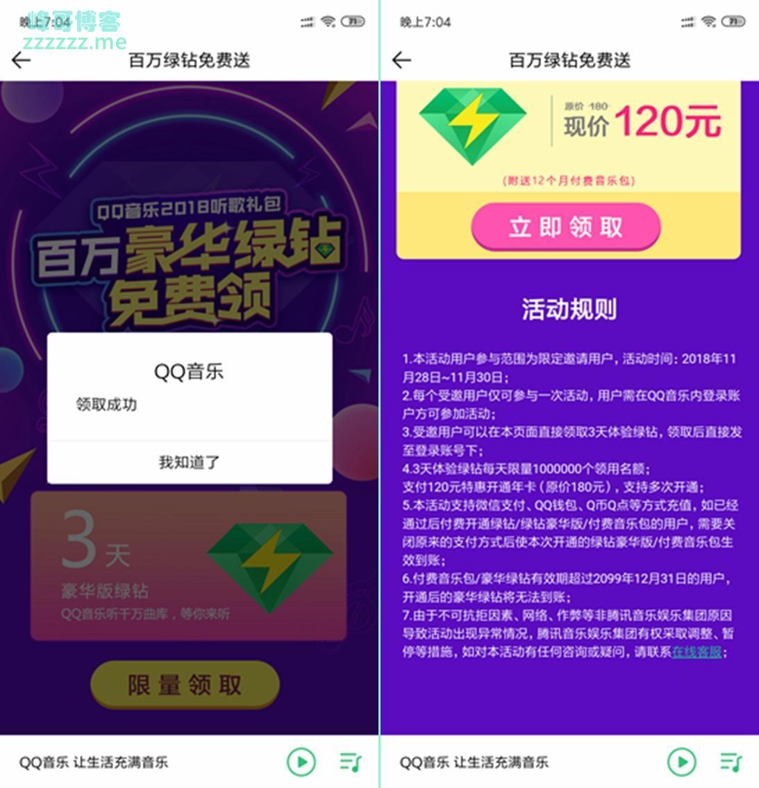 QQ音乐百万绿钻免费送活动 免费领3天绿钻!