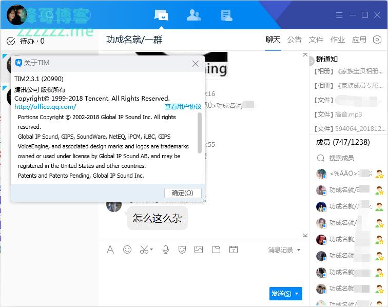 腾讯QQ TIM V2.3.1 PC精简优化版支持防撤回