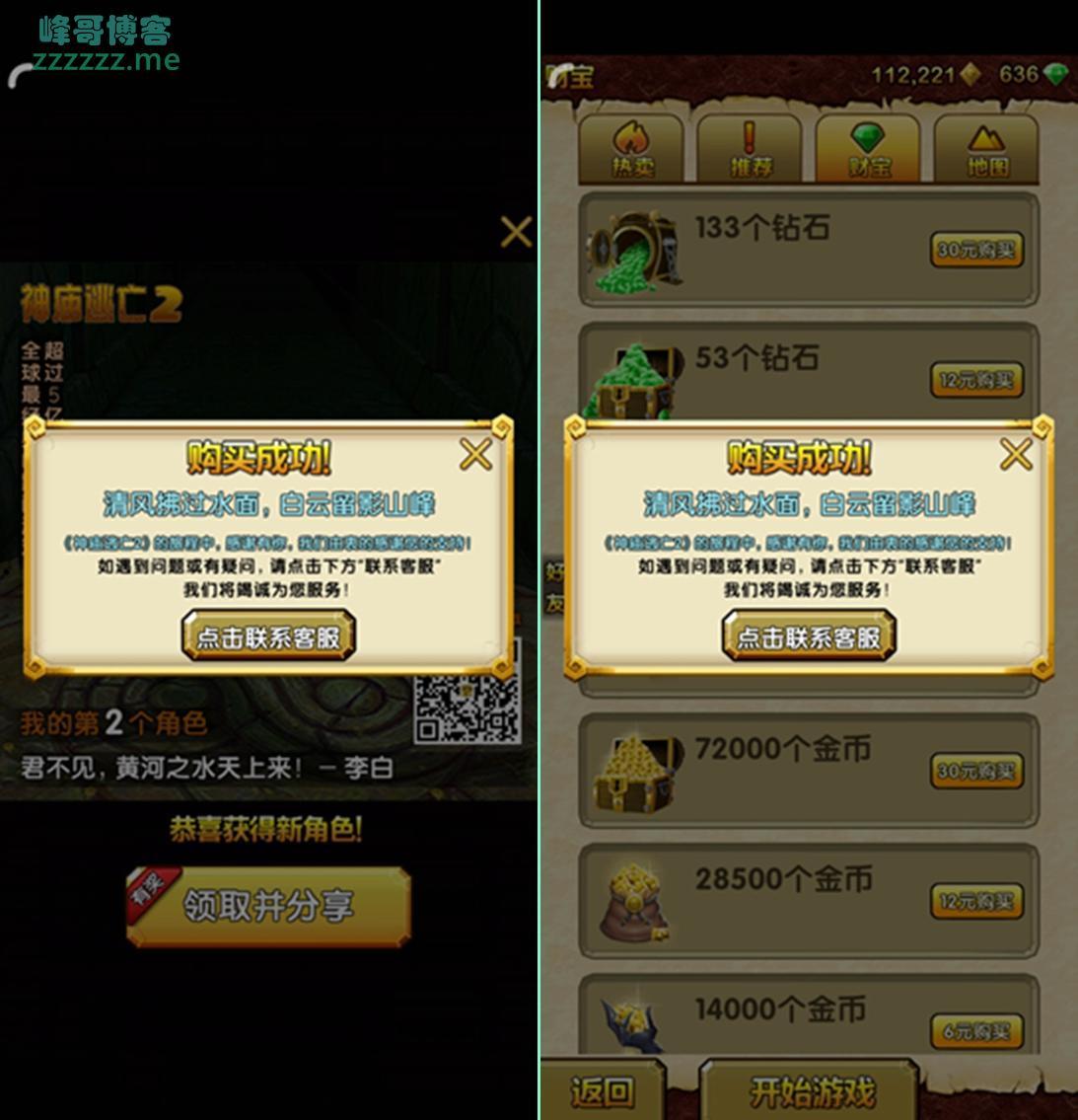神庙逃亡2 内购破解版v4.7.0 无限钻石金币 无限道具