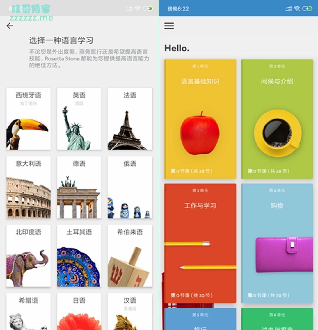 安卓价值2500元的语言学习软件Rosetta Stone 25个国家语言学习PROv5.xx完美破解中文版