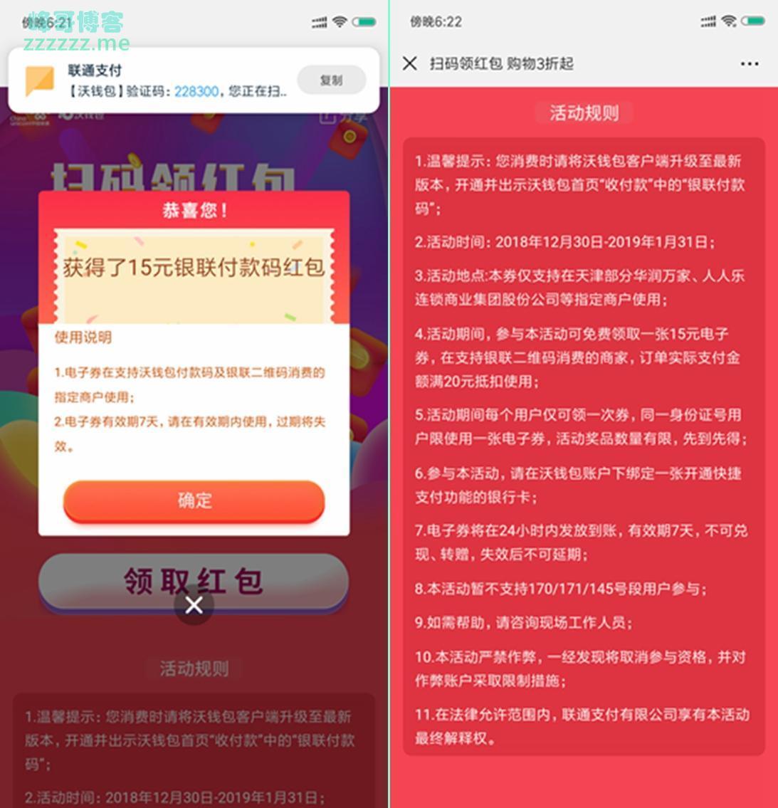 天津联通沃钱包免费领20-15元银联付款码代金券红包!