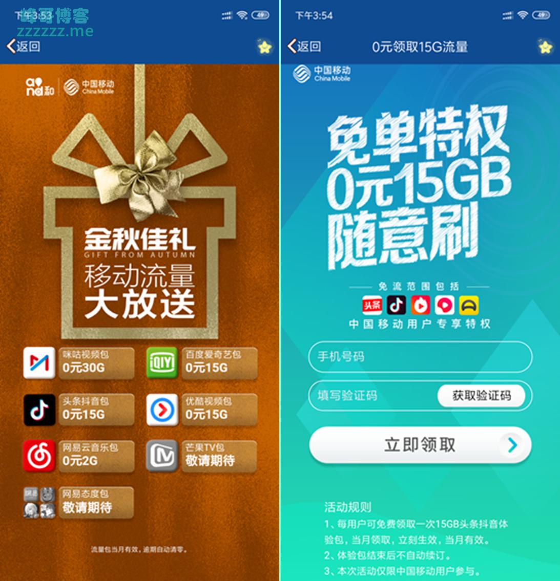 中国移动金秋佳礼流量大放送活动 免费领77GB定向流量