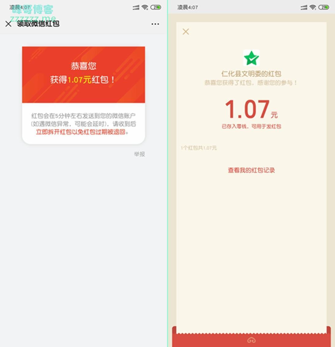 广东韶关仁化县2019文明城市调查问卷 简单答题领随机微信红包