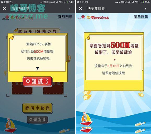 中国联通集4个拼图送500M流量活动