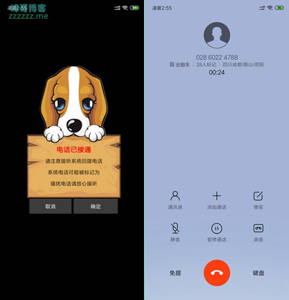 分享一个安卓免费打电话的APP 随心聊网络电话V1.2