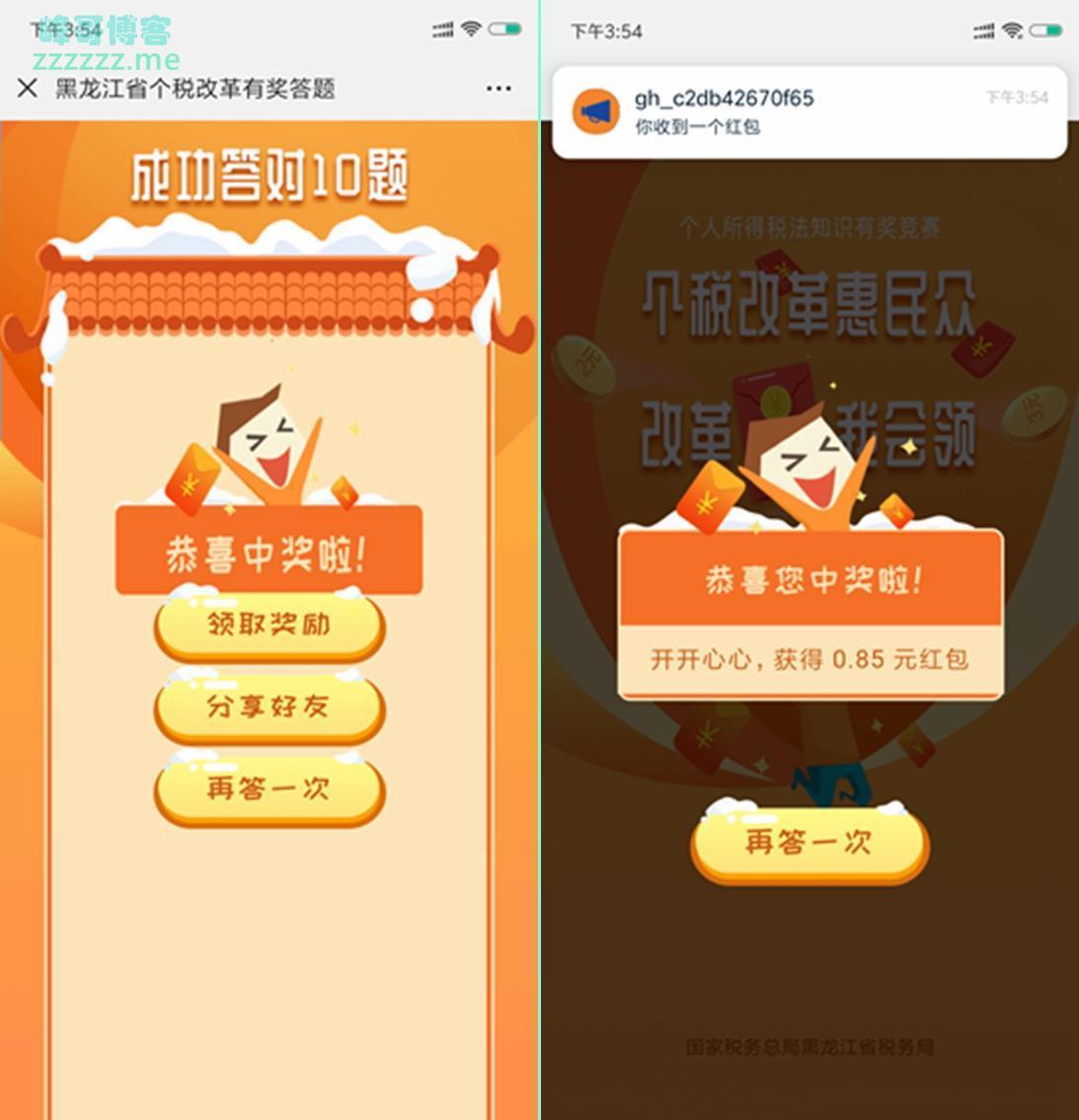 微信黑龙江税务简单答题秒推红包百分百中!