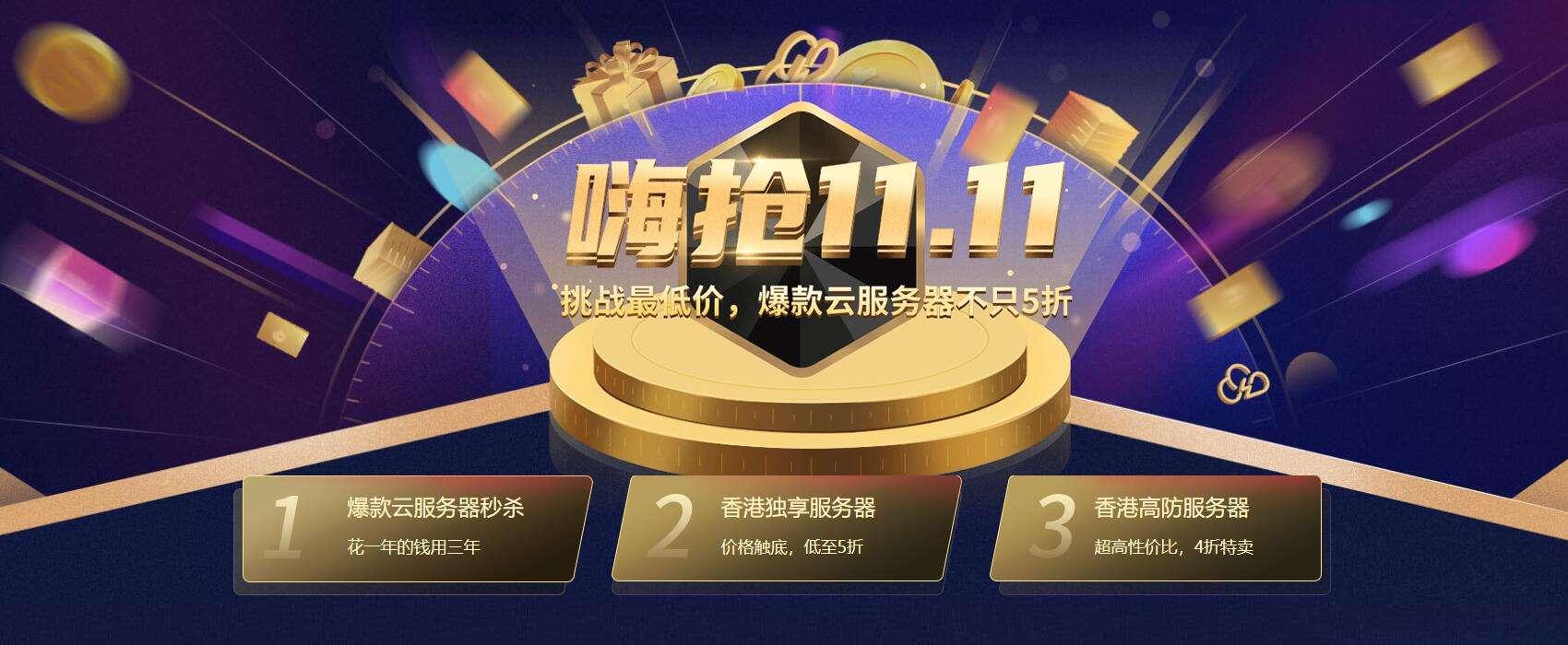 华纳云香港CN2服务器性能测评 华纳云双十一钜惠 香港/美国云服务器低至3.5折